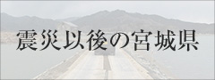震災以後の宮城県