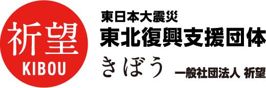 東日本大震災 東北復興支援団体 きぼう TEAMリカバリー